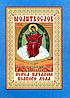 Молитвослов. Молитвы православного христианина перед началом всякого дела