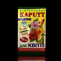 Инсектицид Kaputt (Капутт) для комнатных растений 10мл