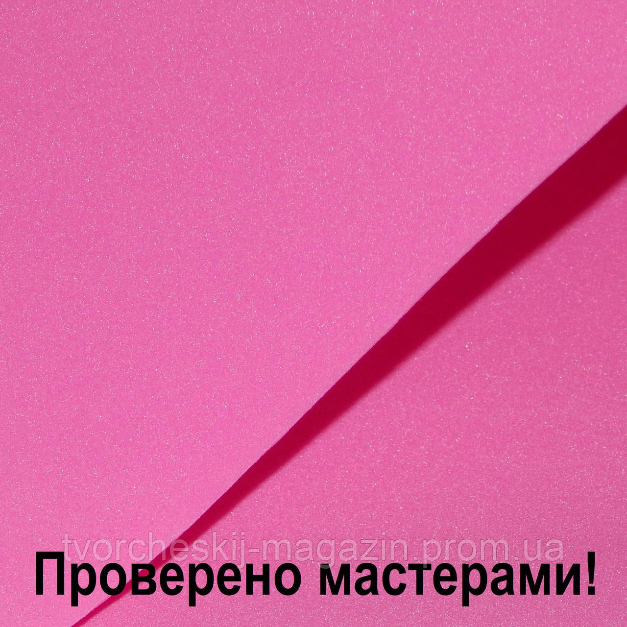 Фоамиран зефирный 50×50 см, малиновый