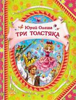 Олеша Ю  Три толстяка  В гостях у сказки