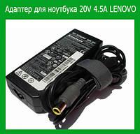 Адаптер для ноутбука 20V 4.5A LENOVO 8.0!Акция