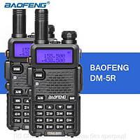 Цифровые рации Baofeng DM-5R 136-174 /400-520 МГц 2000mAh 5Вт 2 комплекта