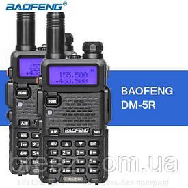 Цифровые рации Baofeng DM-5R 136-174 /400-520 МГц 1800mAh 5Вт 2 комплекта