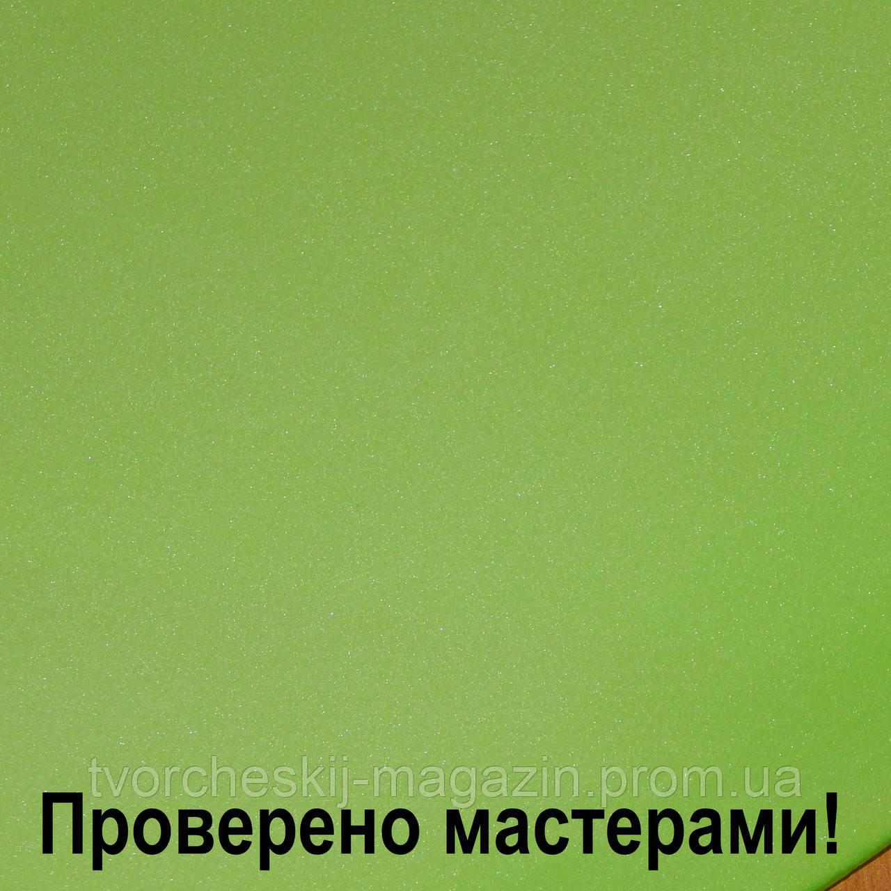 Фоамиран зефирный 50×50 см, салатовый,
