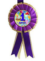 """Медаль сувенирная """"Мне 1"""" на День рождения мальчика, первый годик малыша"""