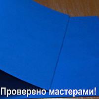 Фоамиран 0,8мм 30 х 20 см синий А4