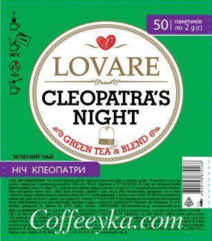 Чай зеленый китайский с фруктами, лепестками цветов и ароматом малины Lovare Ночь Клеопатры 50*2г