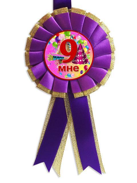 """Медаль сувенирная """"Мне 9"""" на День рождения для девочки"""