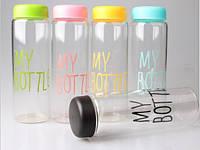 Cтильная бутылочка My BOTTLE для воды и напитков 500 мл +  инструкция (разных цветов)