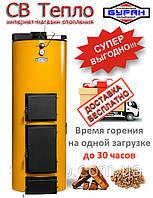 Твердотопливный котел длительного горения Буран New-15 кВт