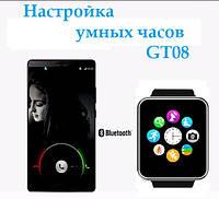 Умные часы smart watch GT08 настройка