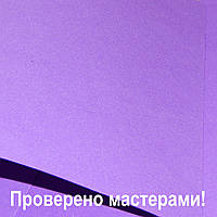 Фоамиран 0,8мм 30 х 20 см фиолетовый А4