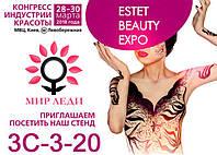 Мир Леди на ESTET BEAUTY EXPO в Киеве. Как получить бесплатный пригласительный?!