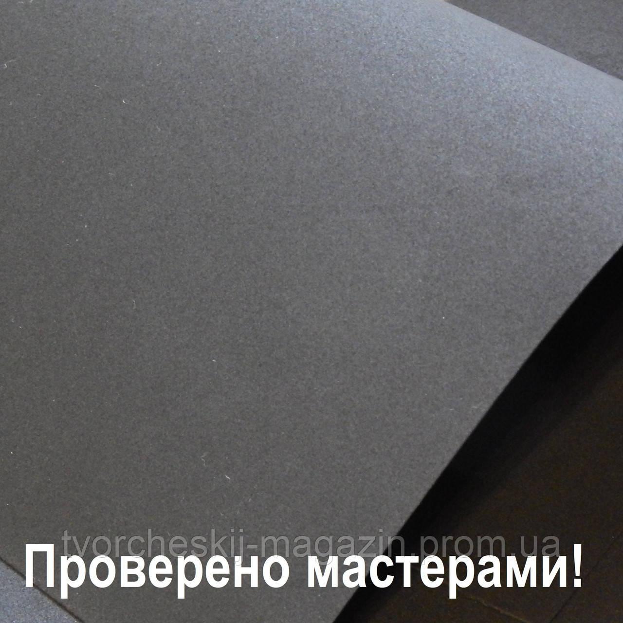 Фоамиран 0,8мм 30 х 20 см черный А4