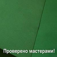 Фоамиран 0,8мм 30 х 20 см зеленый А4