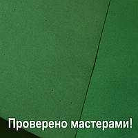 Фоамиран 0,8мм 50 х 50 см зеленый