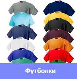 Мужские футболки х/б