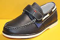 Детские кожаные мокасины - туфли ТМ Солнце код s80-2t размеры 26-31