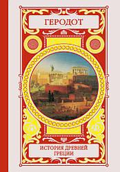 Геродот. История древней греции
