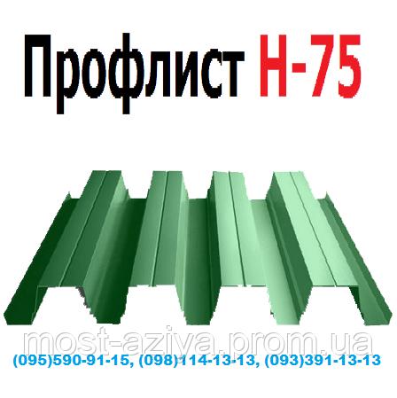 Профнастил несущий Н75, профлист для перекрытий ПН-75, металлопрофиль ТП-75