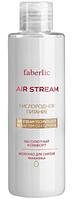 """Молочко для снятия макияжа """"Кислородное питание. Абсолютный комфорт"""", Faberlic Air Stream, Фаберлик, 200 мл"""