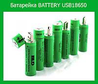 Батарейка BATTERY USB18650 c USB зарядкой