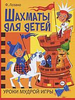 Шахматы для детей. Уроки мудрой игры. Лозано Ф. Владис