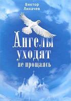 Ангелы уходят не прощаясь.В.Лихачев