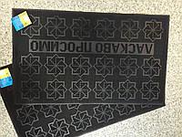 Резиновый коврик 750 х 450 мм