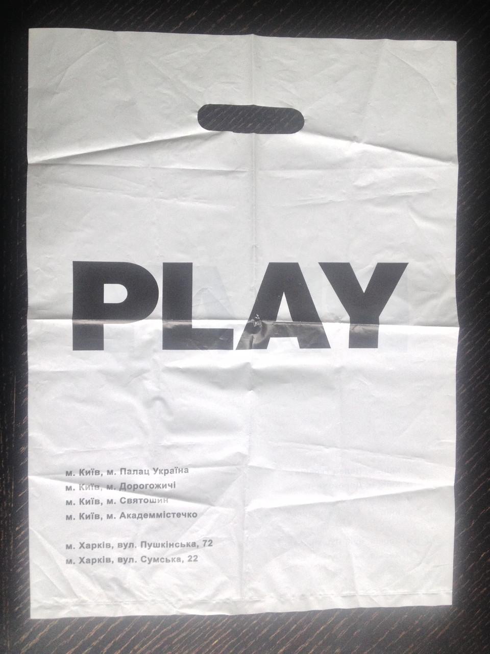 """Пакет полиэтиленовый """"PLAY"""""""