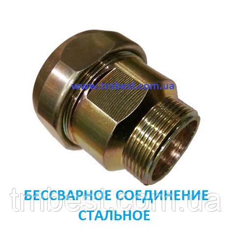 """Бессварное соединение 1 1/2""""Н*49 мм стальное"""