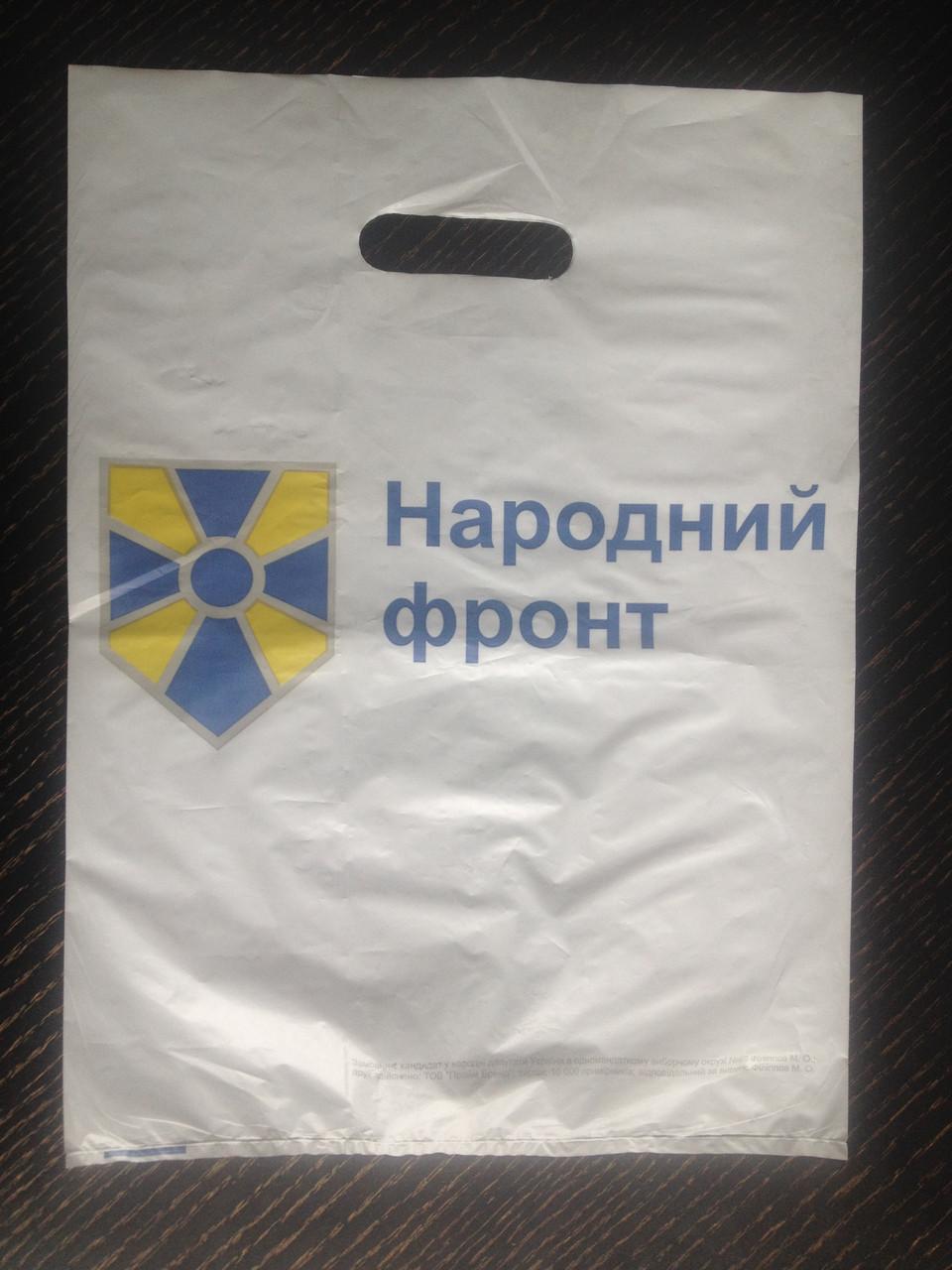 """Пакет полиэтиленовый """"Народный фронт"""""""