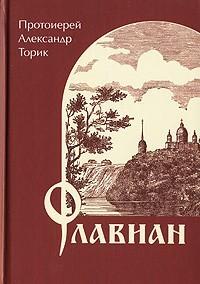 Флавиан. Протоиерей Александр Торик