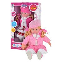 Интерактивная кукла Злата Limo Toy (M 1254 U/R)