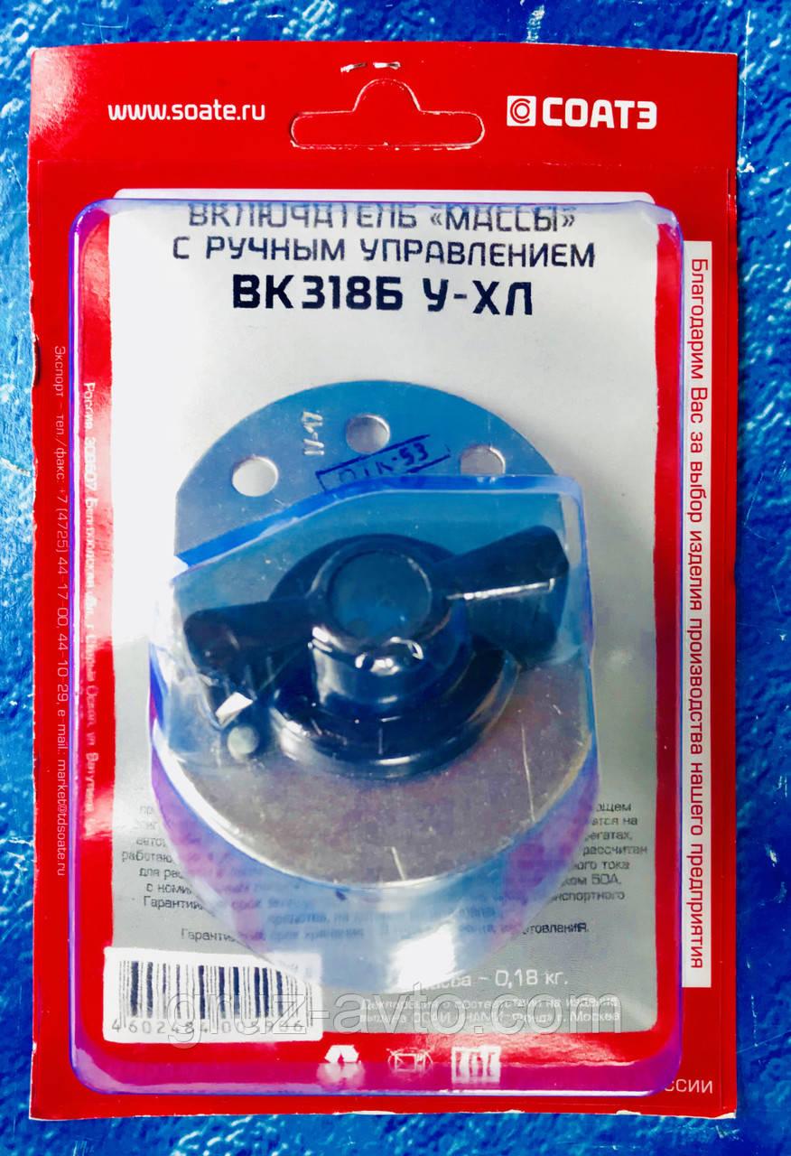 Вимикач маси ВК-318Б поворотний /4573734-124/ ЗАТ СОАТЕ.