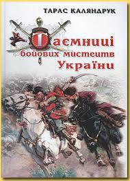 Каляндрук Т. Таємниці бойових мистецтв України