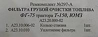 Ремкомплект  ФГОТ  фильтра грубой очистки топлива ФГ-75 трактора ЮМЗ,Т-150