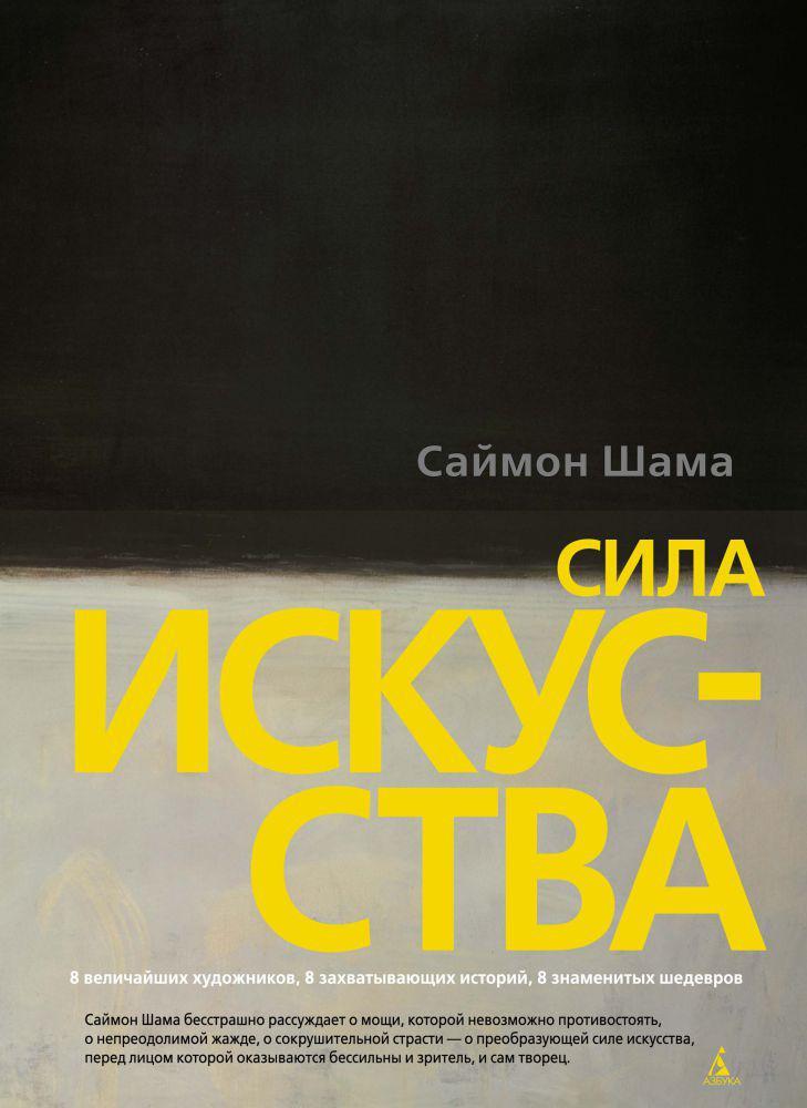 Cаймон Шама. Сила искусства