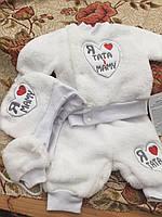 """Детский костюмчик тройка """"Я люблю маму и папу"""""""