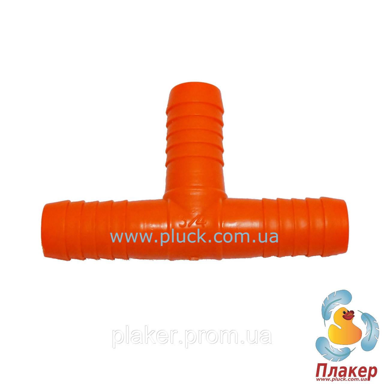 Тройник под шланг 20 мм пластик