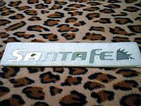 Надпись SANTA FE  207х27 мм