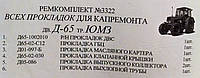 Набор прокладок трактора ЮМЗ двигателя Д-65