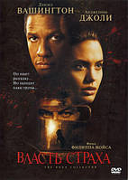 DVD-диск Власть страха (Д.Вашингтон, А.Джоли) (США, Канада, 1999)