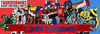 Плакат баннер на русском языке Трансформеры 30х90 см