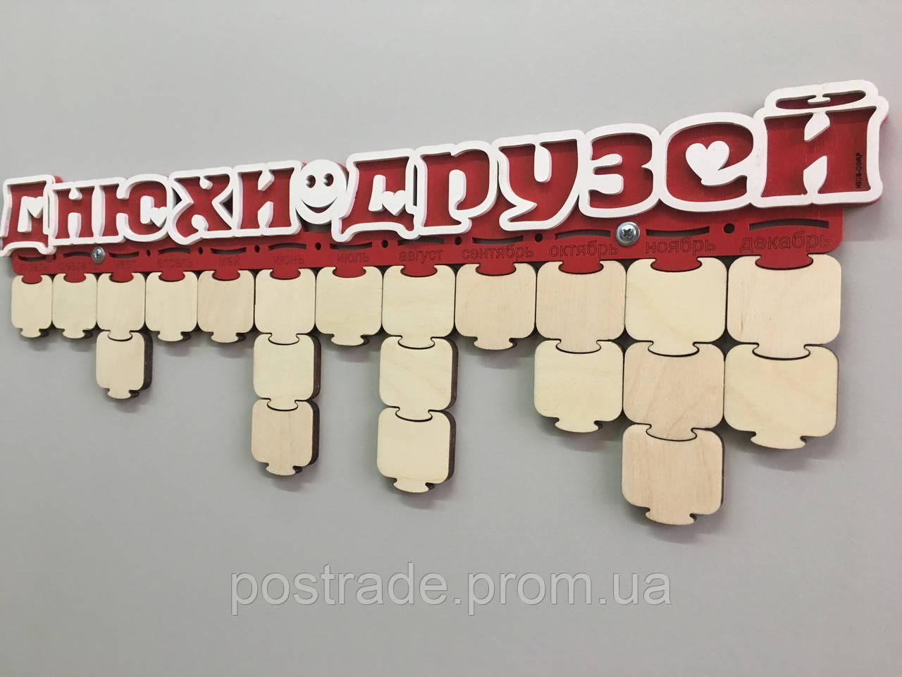 """Календарь дней рождений """"Днюхи друзей 2D"""""""