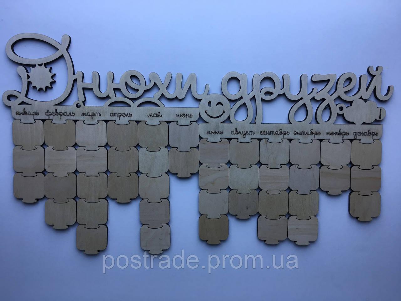 """Календарь настенный """"Днюхи друзей"""""""