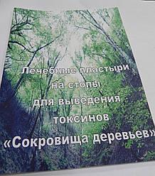 """Брашура """"Сокровиша дерев"""" з описом і застосуванням пластирів на стопи"""