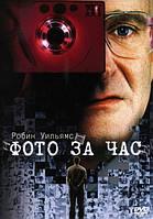 DVD-диск Фото за час (Р.Уильямс) (США, 2002)