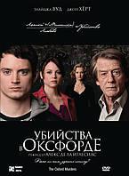DVD-диск Убийства в Оксфорде (Э.Вуд) (Франция, Испания, 2007)