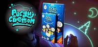 Творческий набор «Рисуй светом» формат А3, Детский интерактивный набор для рисования в темноте